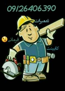 تعمیرات کابینت_تعمیرات کابینت پونک_تعمیرات کابینت فرمانی_تعمیرات کابینت خود را به ما بسپارید.